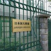 Japonijos ambasados biblioteka